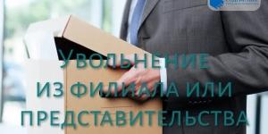 ВС РФ: Увольнение сотрудника филиала или представительства